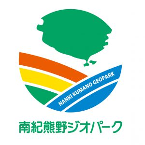 南紀熊野ジオパーク