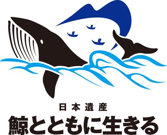 日本遺産(鯨とともに生きる)