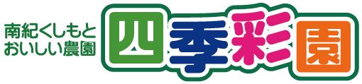 四季彩園ロゴ