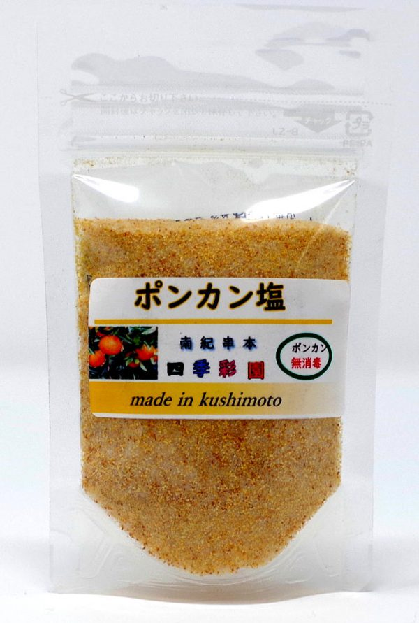 ポンカン塩